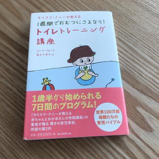 ジーナ式 トイレトレーニング(その他)