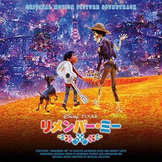 ディズニー(Disney)のリメンバーミー  cd サントラ(映画音楽)