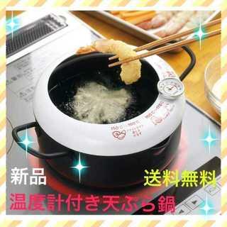 【コレ、売れてます】温度計付天ぷら鍋 20cm (鍋/フライパン)