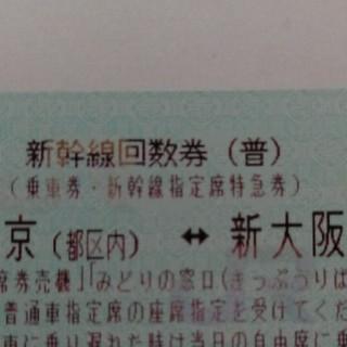 東京~新大阪間回数券1枚新幹線チケット(鉄道乗車券)