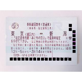 新幹線チケット 【 東京 ⇔ 新潟 】(鉄道乗車券)