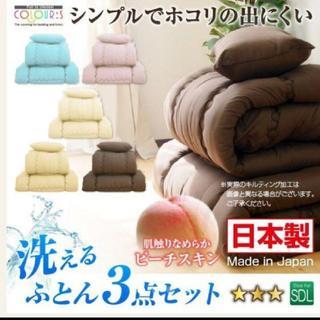 【送料無料】 洗える ほこりの出にくい 布団セット セミダブル(布団)
