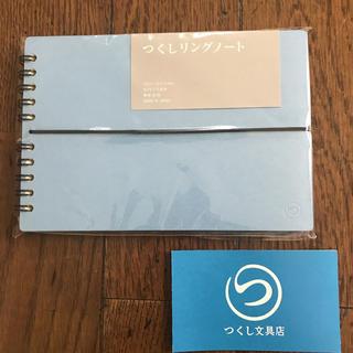 MUJI (無印良品) - 【新品・未開封】つくし文具店 つくしリングノート