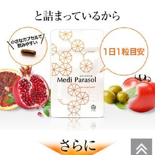 飲む日焼け止め メディパラソル(日焼け止め/サンオイル)