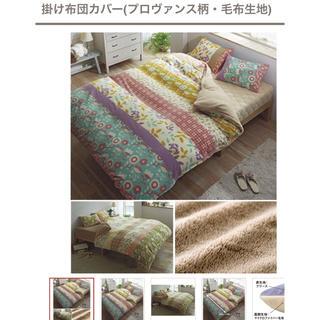 セシール(cecile)の布団掛けカバー ☆暖か毛布生地  セシール(シーツ/カバー)