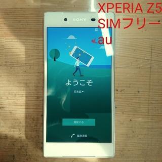 エクスペリア(Xperia)のSONY XPERIA Z5 simロック解除済み au(スマートフォン本体)