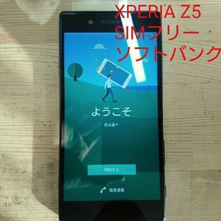 エクスペリア(Xperia)のSONY XPERIA Z5 simロック解除済み ソフトバンク(スマートフォン本体)