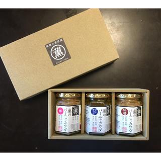 バーニャカウダセット 関東地区にお住まいの方専用(調味料)