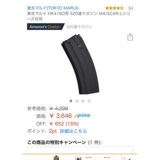 520連 マガジン 保証(電動ガン)