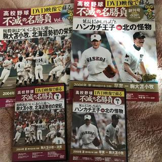 高校野球 不滅の名勝負DVD2枚セット 甲子園(野球)