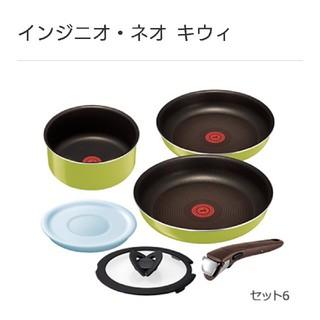 ☆新品、未開封☆ T-fal インジニオ・ネオ キウィ(鍋/フライパン)