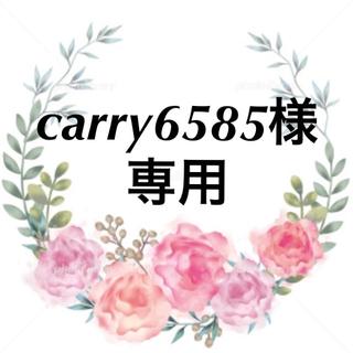 carry6585様専用(宛名シール)