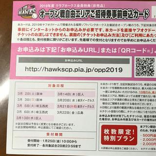 ソフトバンクホークス オープン戦招待券(野球)