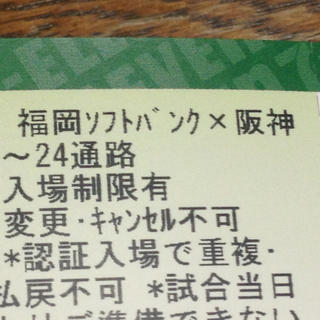 3/3 福岡ソフトバンクVS阪神タイガース 内野自由席ペア(野球)