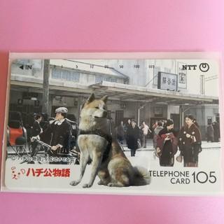 エヌティティドコモ(NTTdocomo)の映画ハチ公物語 テレホンカード105 未使用(その他)