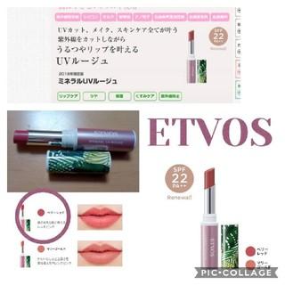 エトヴォス(ETVOS)のETVOS エトヴォス リップ ミネラルUVルージュ2018(口紅)