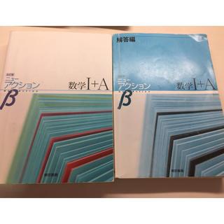 トウキョウショセキ(東京書籍)のニューアクション数学1A(参考書)