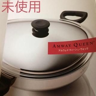 アムウェイ(Amway)のアムウェイ鍋☆ウォック☆未使用 保管品☆現行型(鍋/フライパン)