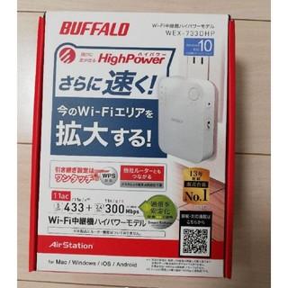 バッファロー(Buffalo)のBUFFALO  WiFi  無線LAN 中継機  WEX-733DHP(PC周辺機器)