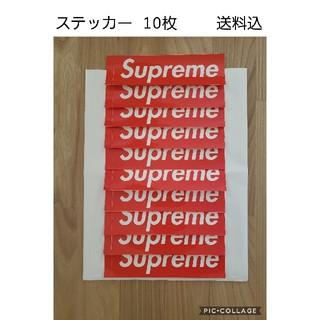 シュプリーム(Supreme)のsupreme BOX LOGO ステッカー 10枚(その他)