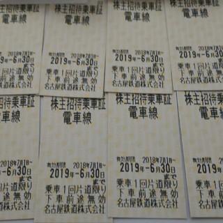 名鉄株主優待乗車証8枚セット(鉄道乗車券)