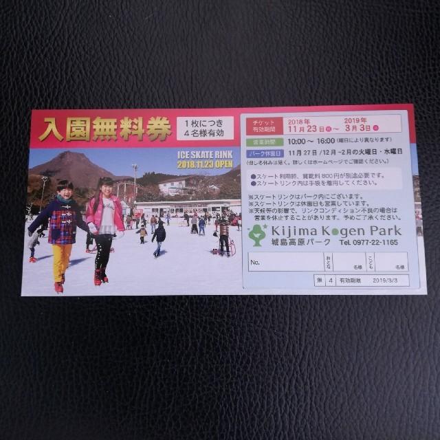 城島 高原 パーク 入園 料