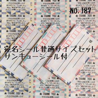 【NO.187】宛名シール普通サイズセット(宛名シール)