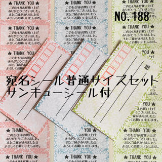 【NO.188】宛名シール普通サイズセット(宛名シール)
