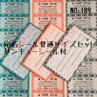 【NO.189】宛名シール普通サイズセット(宛名シール)