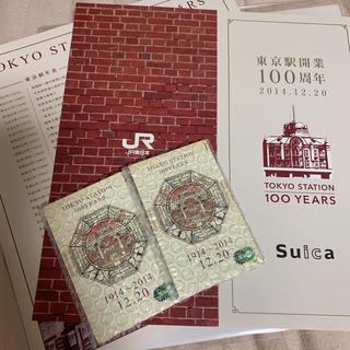 ジェイアール(JR)の東京駅100周年 記念suica 2枚セット(鉄道乗車券)