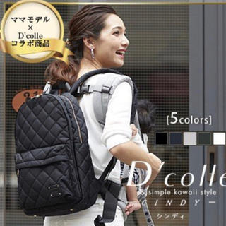 D'colle ママバッグ(マザーズバッグ)