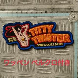 ミリタリー刺繍ワッペン TITTY TWISTERパッチです。 ベルクロ付き(個人装備)