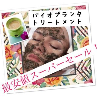 【最安値!年始セール!】2B バイオプランタ 5g 中和剤セット(ゴマージュ/ピーリング)