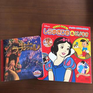 ディズニー(Disney)の絵本 2冊(絵本/児童書)