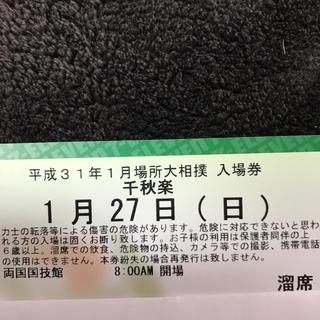大相撲 1/27(日) 千秋楽 溜席 1枚 チケット(相撲/武道)