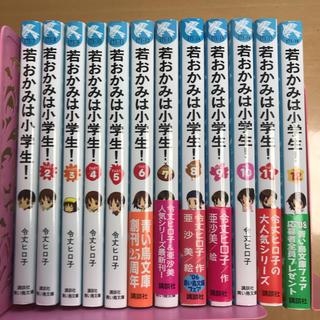 講談社 - 若おかみは小学生 1〜12巻
