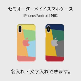 【送料無料】ツギハギデザインのスマホケース【オリジナルデザイン】(スマホケース)
