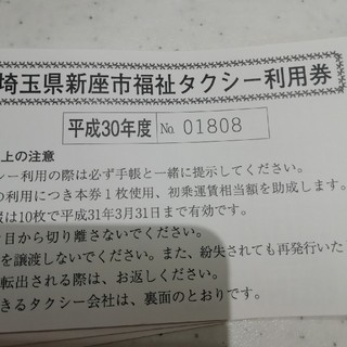 福祉タクシー券(その他)
