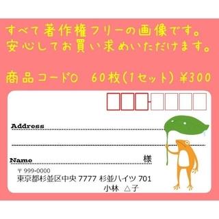 商品コードO 宛名シール 同一柄60枚 差出人印刷無料です(宛名シール)