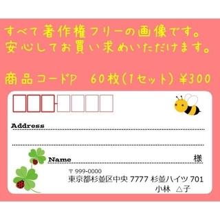 商品コードP 宛名シール 同一柄60枚 差出人印刷無料です(宛名シール)