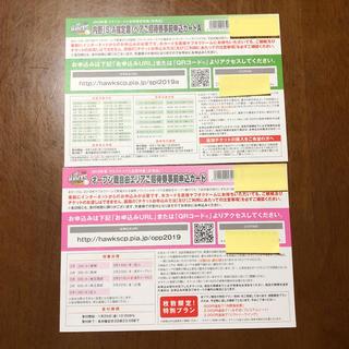 フクオカソフトバンクホークス(福岡ソフトバンクホークス)の新品 クラブホークス チケット ハイグレード会員(野球)