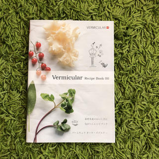 バーミキュラ(Vermicular)のVermicular Recipe Book 00(住まい/暮らし/子育て)