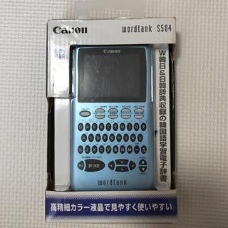 電子辞書☆韓国語☆ハングル☆Canon wordtankS504(その他)