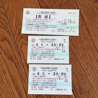 高松⇄高知〜朝倉 往復特急券(鉄道乗車券)