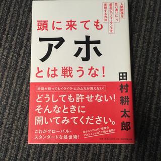 朝日新聞出版 - 頭に来てもアホとは戦うな! 人間関係を思い通りにし、最高のパフォーマンスを実現