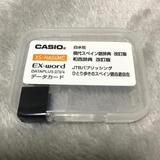 カシオ(CASIO)のカシオ 電子辞書EX-word スペイン語カード XS-HA04MC(その他)