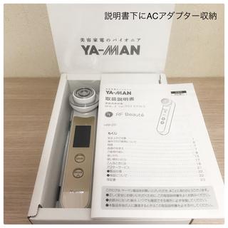 ヤーマン(YA-MAN)のRFボーテ フォトプラス EX(フェイスケア/美顔器)