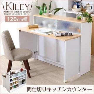ツートンカラーがおしゃれな間仕切りキッチンカウンター(幅120cm)(バーテーブル/カウンターテーブル)