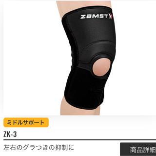 ザムスト(ZAMST)の値下げ ザムスト 膝サポーター ZK-3 Mサイズ(トレーニング用品)