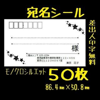 宛名シール 50枚 お星さま(宛名シール)